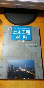 土木工程材料 //吴科如【第3版】