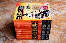 大众软件2000年1-24期全套24册