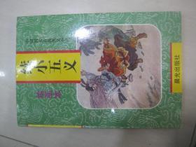 续小五义  绘画本:中国四大古典侠义小说