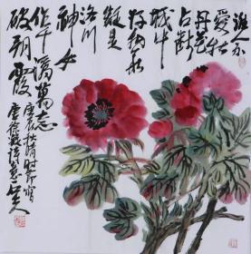 名家郭石夫写意国画牡丹纯手绘
