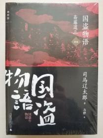 国盗物语:斋藤道三