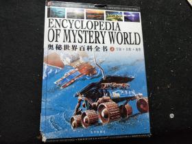 奥秘世界百科全书(上中下全三册)