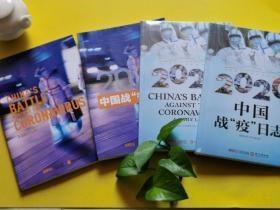 """全民战疫主题图书!《中国战""""疫""""日志》两种不同版中文、英文4册合售(抗击新冠肺炎实录)。"""