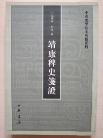 靖康稗史笺证:中国史学基本典籍丛刊