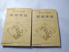 中国古典文化精华:随园诗话(上下)