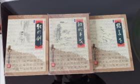 老武侠小说 司马翎 红粉干戈 鹤高飞 独行剑 3套 共8册 合售