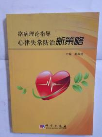 络病理论指导心律失常防治新策略