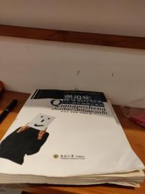 鲁龙光教授心理疏导疗法系列丛书·强迫症疏导治疗纪实:附长期随访案例