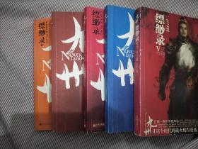 九州 白雀神龟 朱颜记 缥缈录2本