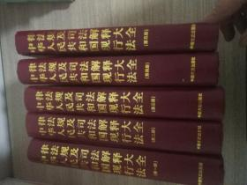 中华人民共和国现行法侓法规及司法解释大全  第1-5册  共5本合售