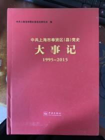 中共上海市奉贤区(县)党史大事记. 1995—2015