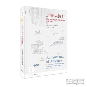 新知文库106·过敏大流行:微生物的消失与免疫系统的永恒之战