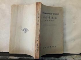 活的英文法(中华民国36年10月10版)