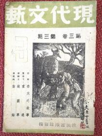 《现代文艺》第三卷第三期 签名本 民国30年6月25日 改进出版社编辑发行 发行人黎烈文