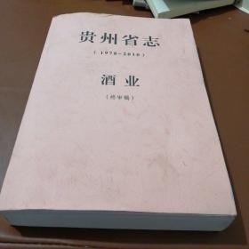 贵州省志(1978-2010)酒业(终审稿)