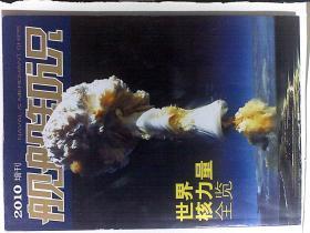 舰船知识 2010年增刊:世界核力量全览
