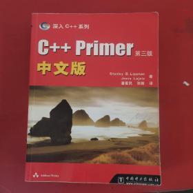 C++Primer第三版 中文版