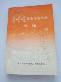 泰东县、滨海办事处、东台市革命斗争史料专揖