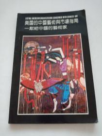 美国的中国艺术与市场指南-献给中国的艺术家
