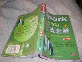星火英语语法全解 高中版