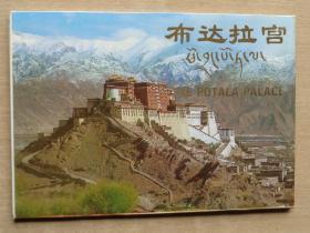 布达拉宫明信片(80年代)