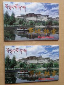 布达拉宫明信片1988