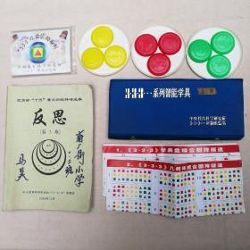 ''3·3·3'' 科研活动指南 开发反思脑+玩教具+组合图阵精选 合售