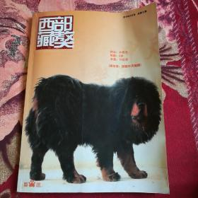 西部藏獒 2010年3月刊 总第九期