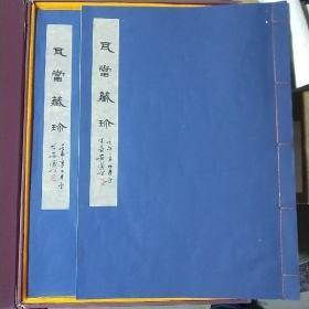 瓦当藏珎(线装两册)