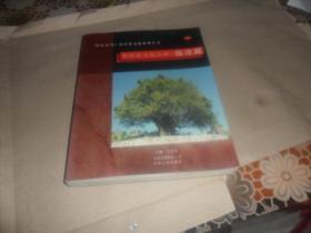 普洱茶文化之旅.临沧篇  (16开 正版现货)