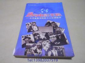 通向电影圣殿----北京电影学院影片分析课教材.