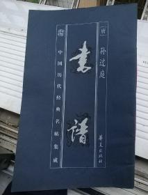 孙过庭 书谱
