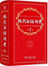 现代汉语词典《第7版》
