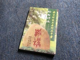 南京师范大学附属中学校友诗选