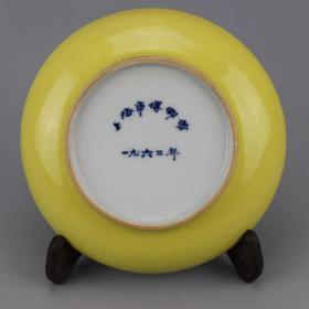1962上海博物馆纪念品小碟
