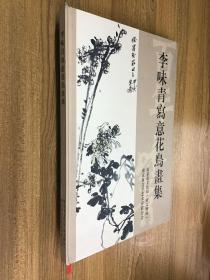 李味青写意花鸟画集 精装