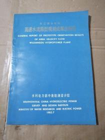 乌江渡水电站 高速水流原型观测成果总报告(附精美图片)