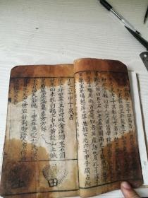 木刻,孔圣枕中记一套全,前后缺损的内容八十年代用油印的补完整了