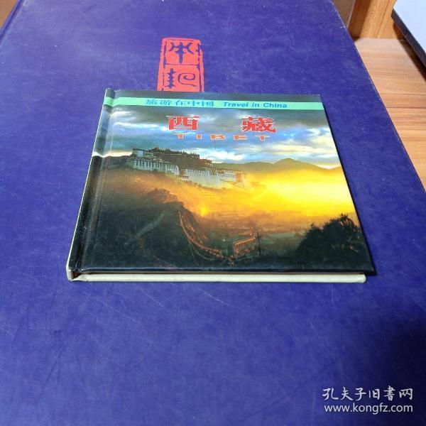 旅游在中国:西藏(中、英对照)