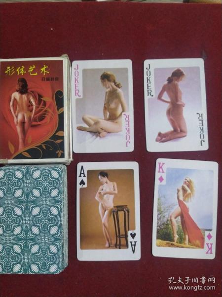 形体艺术珍藏扑克,不缺牌,外盒旧,内牌品佳