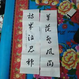 张彬华书法(无钤印)