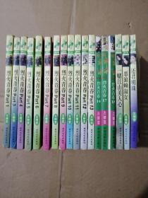 烈火青春(1—14缺2 )