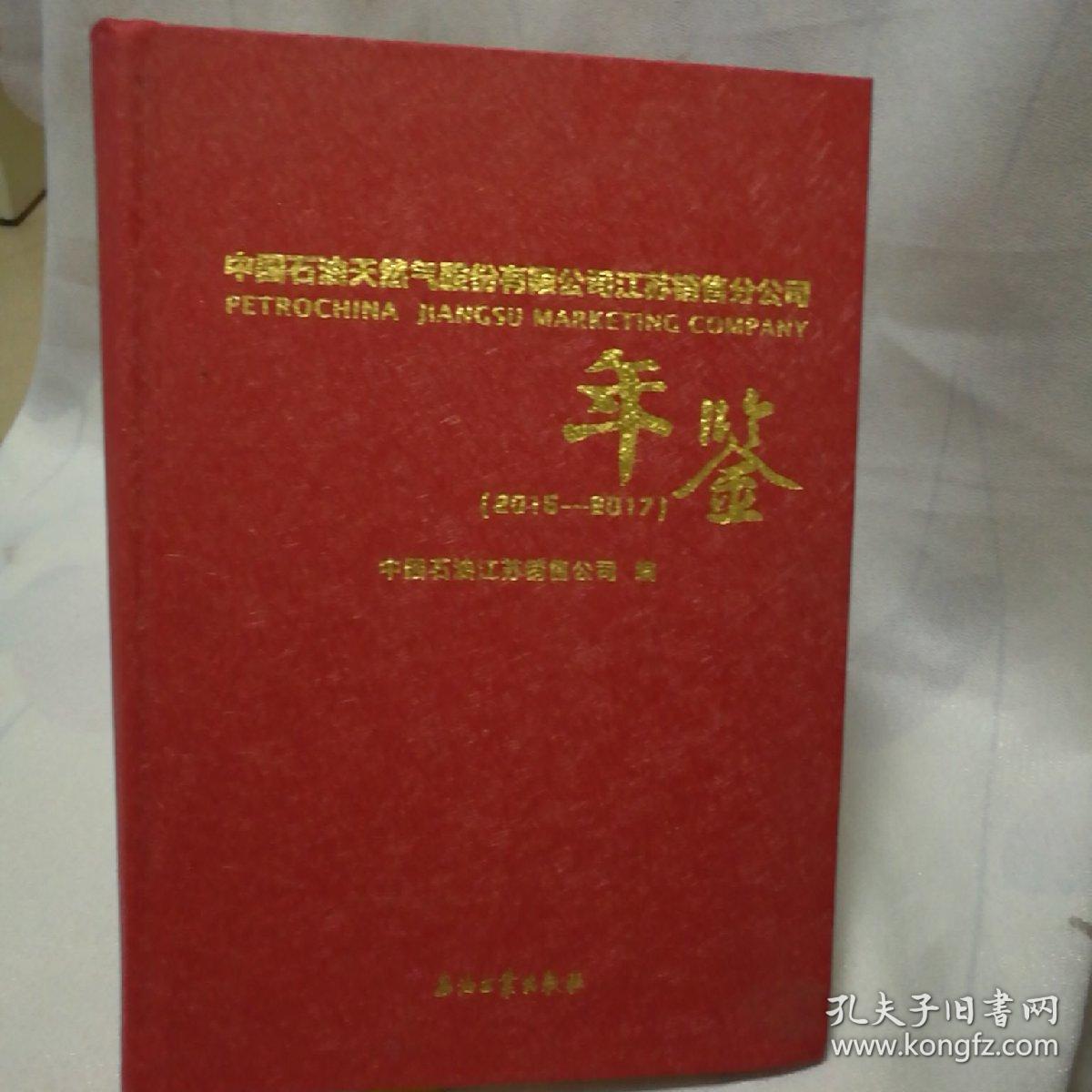 中国石油天然气股份有限公司江苏销售分公司年鉴(2015-2017)