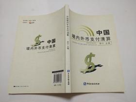 中国境内外币支付清算