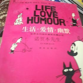 诺贺本先生:生活·爱情·幽默