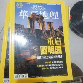 华夏地理。