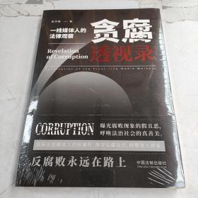 贪腐透视录:一线媒体人的法律观察