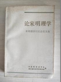 论宋明理学:宋明理学讨论会论文集
