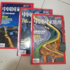 中国国家地理。2015/3/4/5月刊合订