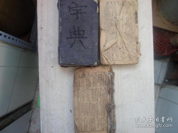 字典(三本,缺頁,無封面封底出版社出版日期)